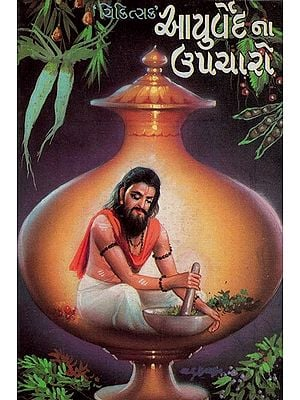 Ayurvedna Upcharo (Gujarati)