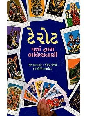 Tarot- Pattanum Bhavishya (Gujarati)