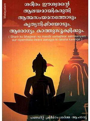 Sharir ko Bhagwan ka Mandir Samajhkar Aatmsanyam Aur Niyamittata Dwara Aagogya ki Raksha Karenge (Malayalam)