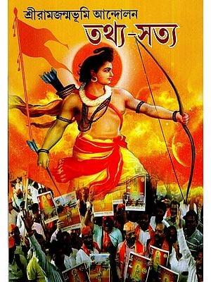 Sri Rama Janma Bhoomi Andolan Tathya-Satya (Bengali)