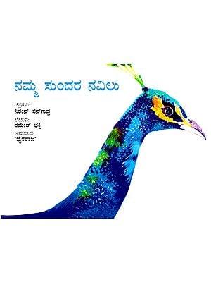 The Beautiful Peacock (Kannada)