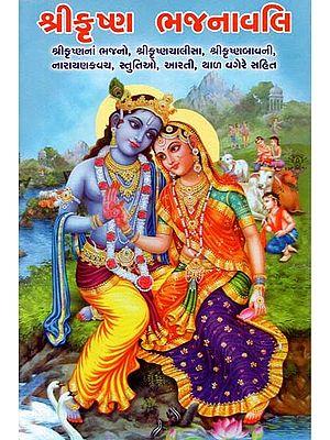 Shri Krishna Bhajanavali