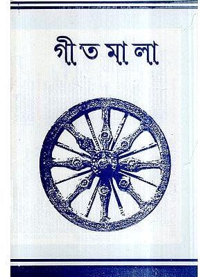 Geet Mala (Bengali)