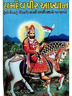 Ramdev Pir Akhiyan (Gujarati)