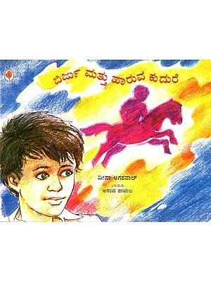 Birju And The Flying Horse (Kannada)