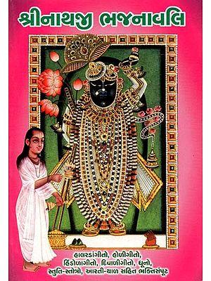 Srinathji Bhajanavali (Gujarati)