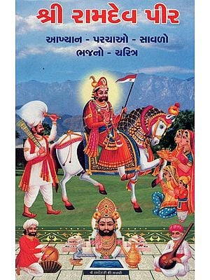 Shri Ramdev Pir (Gujarati)