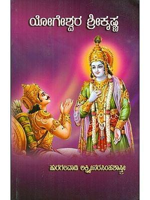 Yogeshwara Shri Krishna (Kannada)