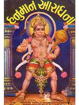 Hanuman Aradhana (Gujarati)