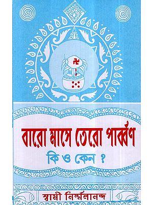 Baro Mase Tero Parbon Ki O Keno (Bengali)