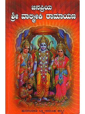 Janapriya Sri Valmeeki Ramayana (Kannada)