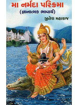 Ma Narmada Ni Parikrama (Gujarati)