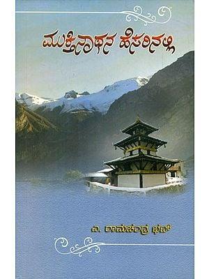 Muktinathana Hesarinalli- A Travalogue in Kannada on Muktinatha (Kannada)
