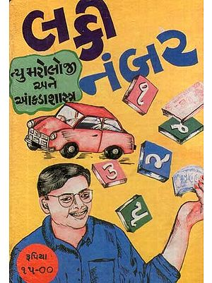 Lucky Numbers (An Old and Rare Book in Gujarati)