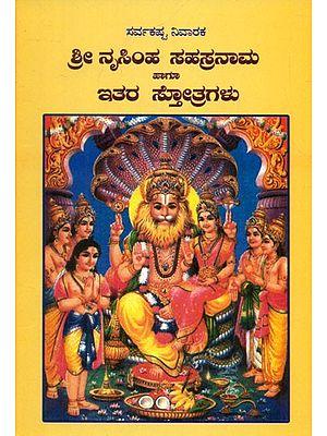 Sri Nrusimha Sahasranama Haagu Ithara Sthotragalu (Kannada)