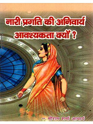 नारी प्रगति की अनिवार्य आवश्यकता क्यों ?- Why is There An Essential Need For Women's Progress?