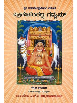 Sri Raghavendrathirtha Virachitha Pratha Sanakalpa Gadyam (Kannada)