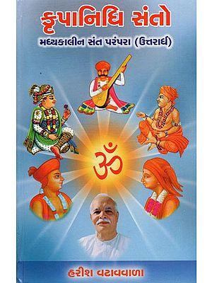 Krupanidhi Santo (Gujarati)