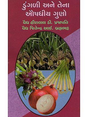 Dungli Ane Tena Aushadhiya Guno (Gujarati)