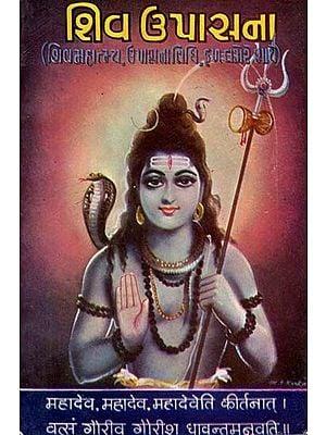 Shiv Upasana (Gujarati)