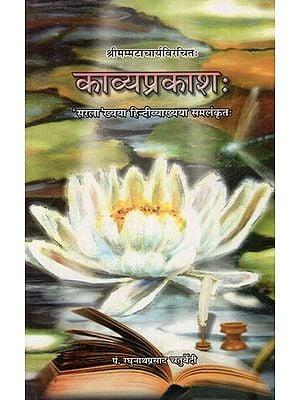 काव्यप्रकाश:- Kavya Prakash