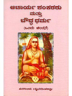 Acharya Shankararu Mattu Bouddha Dharma- A Monograph (Kannada)