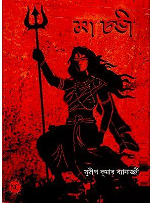 Maa Chandi (Bengali)
