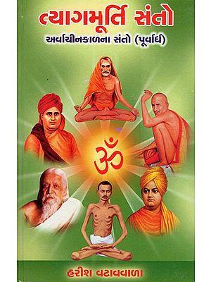 Tyagmurti Santo (Gujarati)