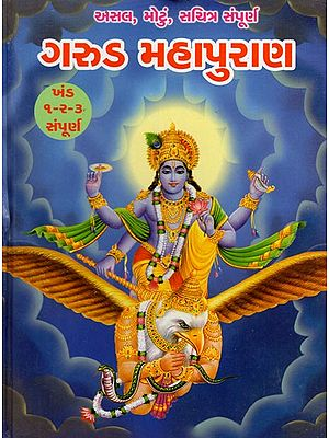 Maharshi Vedvyas Rachit Garud Mahapurana- Volume 1,2,3 Complete (Gujarati)