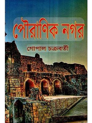 Pouranik Nagar (Bengali)