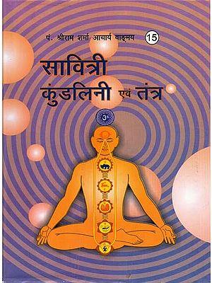 सावित्री कुण्डलिनी एवं तंत्र : Savitri Kundalini and Tantra