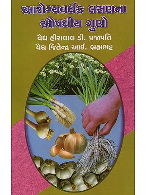 Arogyavardhak Lasanna Aushadhiya Guno (Gujarati)