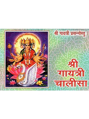 श्री गायत्री चालीसा - Shree Gayatri Chalisa