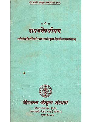 राघवनैषधीयम्- Raghavanaisadhiyam (An Old and Rare Book)