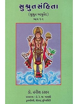Susruta Samhita (Two Parts In One Book In Gujarati)