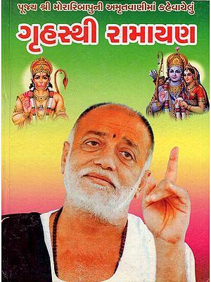 Grahasthi Ramayana (Gujarati)