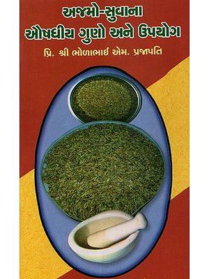Ajmo-Suvana Aushadhiyan Guno Ane Upyog (Gujarati)