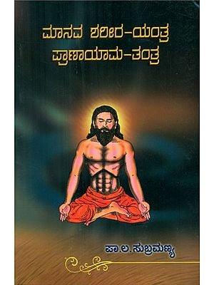 Manava Shareera- Yantra, Pranayama and Tantra (Kannada)