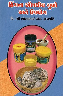Hingna Aaushadhiya Guno Ane Upyog (Gujarati)