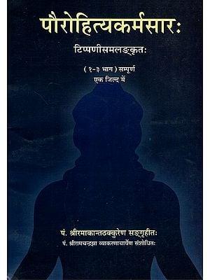 पौरोहित्यकर्मसारः- Paurohitya Karma Sara (1-3 Part)