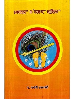 Premadasa O Vaisnav Sahitya (Bengali)