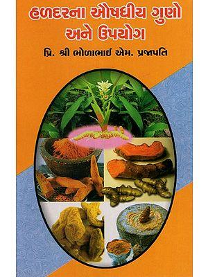 Haldarna Aushadhiya Guno Ane Upyog (Gujarati)
