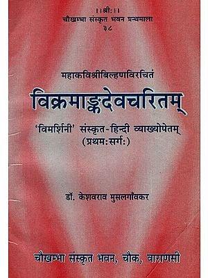विक्रमाङ्कदेवचरितम्- Vikramank Deva Charitam