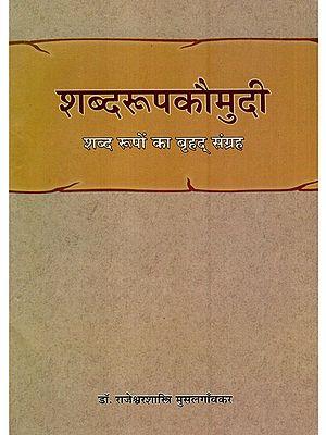 शब्दरूपकौमुदी- Shabdroop Kaumudi
