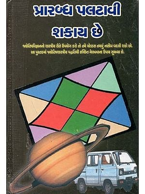 Prarbdha Paltavi Shakay Chhe (Gujarati)
