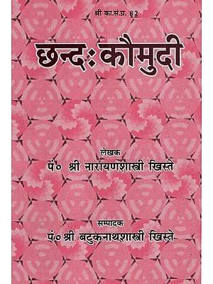 छन्द: कौमुदी- Chhand Kaumudi
