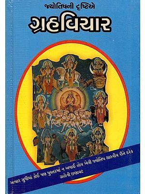 Jyotishni Drastie Grahvichar (Gujarati)