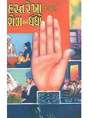 Rekha Parthi Rog Ane Dhandho (Gujarati)