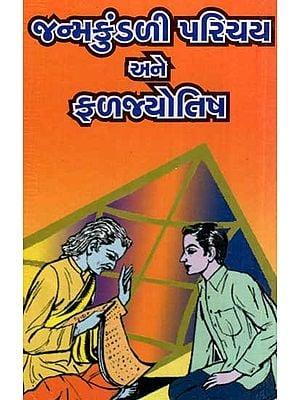 Janma Kundli Parichaya Ane Faljyotish (Gujarati)