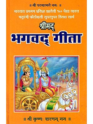 Shrimad Bhagawad Gita (Marathi)